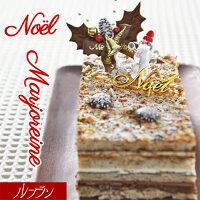 2018 クリスマスケーキ 送料無料!☆風味豊かなナッツ本来の味を生かしたケーキ『ノエル・マルジョレーヌ』