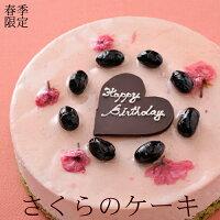 【お届け開始は3/22〜】【季節限定!送料無料!】『さくらのケーキ』春の訪れをご自宅で感じられるケーキ【誕生日】【記念日】【内祝い】