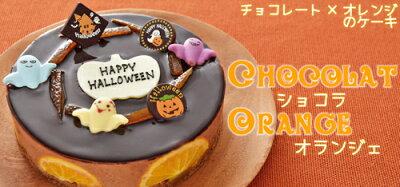 ハロウィン限定 ショコラ・オランジェ チョコレート×オレンジのハロウィン飾り付きケーキ
