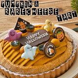 送料無料!・2021ハロウィン限定ケーキ!!カボチャの甘味とレアチーズがマッチ 『カボチャとレアチーズのタルト』【お届け開始は9月21日~承ります。】【ネット限定】【記念日】