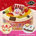 卵不使用ケーキ キャラデコクリスマス キラキラ☆プリキュアアラモード 5号 15cm 生クリームショートケーキ