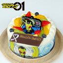 【送料無料】バースデーケーキ キャラデコお祝いケーキ 仮面ライダーゼロワン 5号 15cm 生クリームショートケーキ