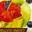 フルーツ生クリームケーキ 5号こどもの日 母の日バースデーケーキ 誕生日ケーキ 【送料無料】 4〜6名様用 冷凍 チョコプレート付 3