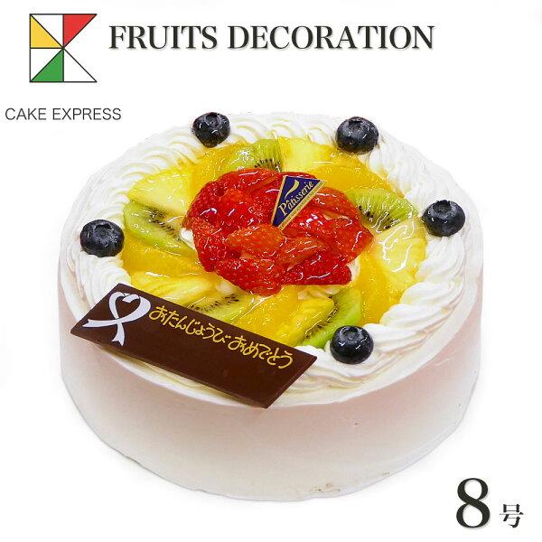 フルーツ生クリームケーキ8号こどもの日母の日バースデーケーキ誕生日ケーキ  15〜18名様用大きい冷凍チョコプレート付