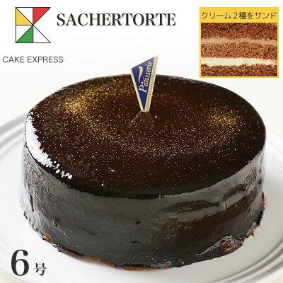 ザッハトルテ チョコレートケーキ 6号敬老の日 ギフトバースデーケーキ 誕生日ケーキ 【送料無料】 7〜10名様用 お取り寄せスイーツ 大人 男性 冷凍 チョコプレート付