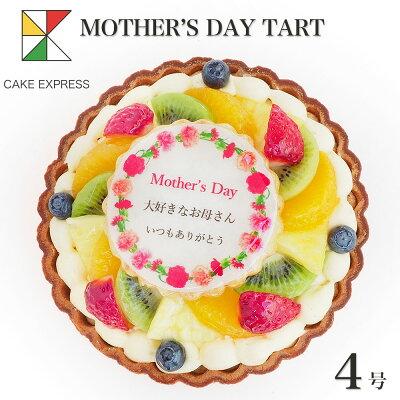 母の日ケーキ カーネーション メッセージ入りフルーツタルト 4号敬老の日 ギフトバースデーケーキ 誕生日ケーキ 2〜3名様用 感謝状 サプライズ 冷凍