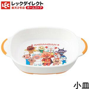 アンパンマン 食器【 小皿】キッズ食器 子供食器 キャラクター食器 子供用 ギフト 皿 軽い