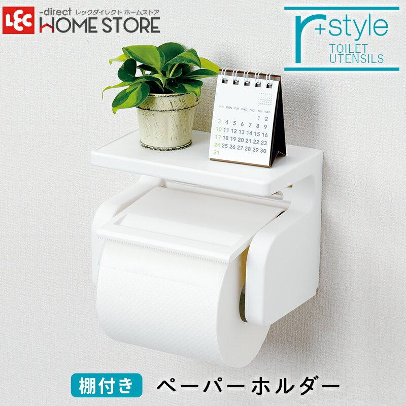トイレットペーパー ホルダー 【r+style】 ペーパーホルダー(棚付き)