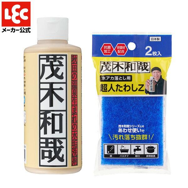 茂木和哉たわしセット(茂木和哉200mlと超人たわしのセット)水垢洗剤 正規取扱店