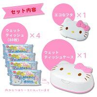 キティ ウェットティッシュ セット当店限定【送料無料】レック サンリオ