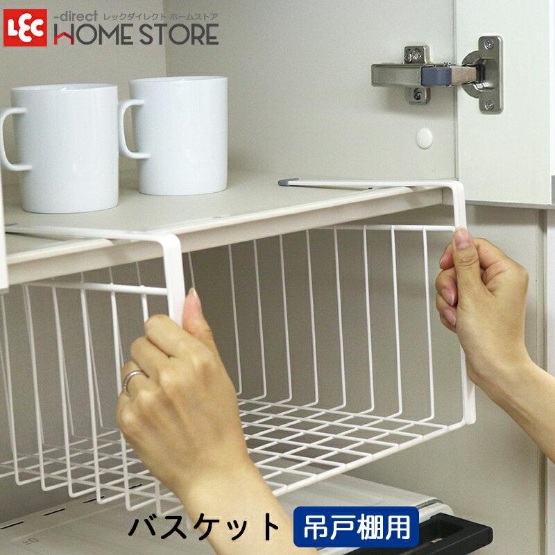 吊戸棚用 シンプル バスケット【Lサイズ】 棚収納 収納ラック ワイヤーラック