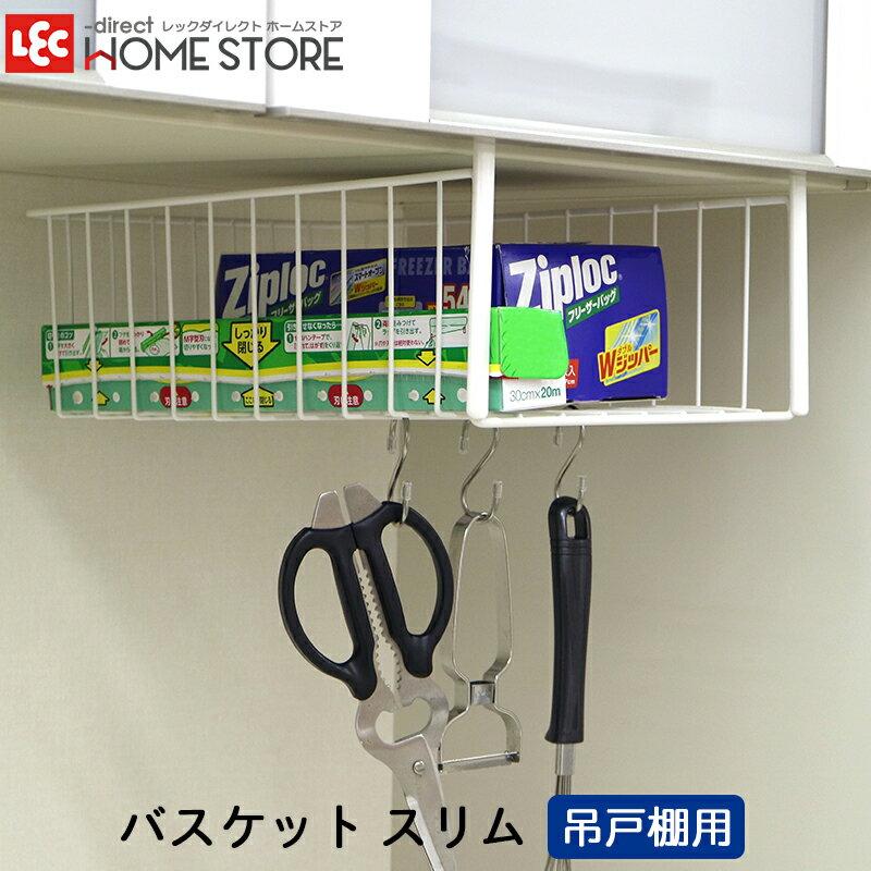 吊戸棚用 シンプル バスケット【スリム】 棚収納 収納ラック ワイヤーラック