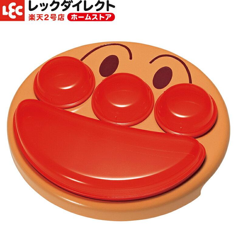 【アンパンマン食器】フェイスランチ皿【レンジ対応】