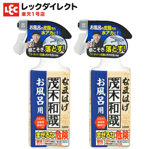 茂木和哉お風呂のなまはげ320ml×2個セット 正規取扱店 レック
