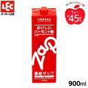 りんご酢。健康 酢。濃縮タイプ 飲む 酢。美味しい りんご酢 「ザップ900ml」1本 クエン酸効果 健康飲料【 送料無料】【お試し】