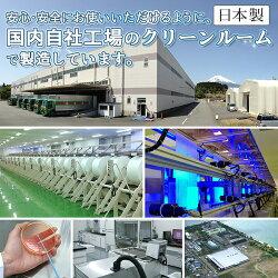 日本製。国内自社工場のクリーンルームで製造しています