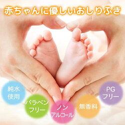 赤ちゃんに優しいおしりふき