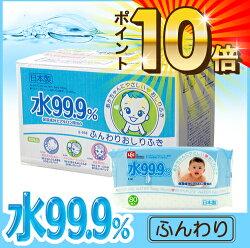 水99.9%おしりふき80枚×20