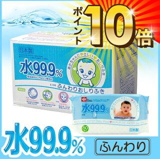 【送料無料】水99.9% ふんわり おしりふき 80枚×20個【1,600枚】【肌にやさしい】
