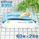 【送料無料】99.9水分たっぷりおしりふき厚手 60枚×24P(ケース売り)