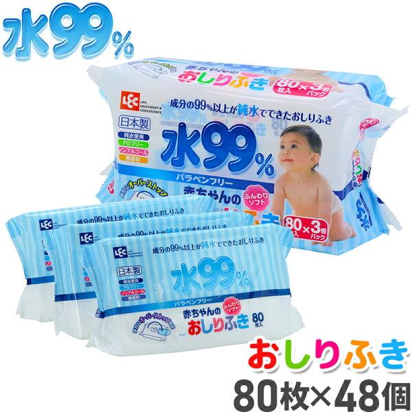 おしりふき水99  80枚×48個(パラベンフリー) 大容量3,840枚