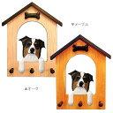 【ボーダーコリー グッズ】犬小屋から顔を出しているWanちゃんの可愛いリードフックです。犬小...