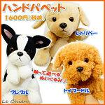 ハンドパペットぬいぐるみ犬(フレブル・トイプードル・レトリバー)♪手遊び人形劇ギフト贈り物誕生日記念日指人形おもちゃ