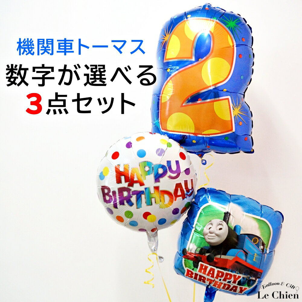 バルーン 誕生日 トーマス 数字が選べる3点セット バースデー パーティー きかんしゃトーマス 飾り付け 子供 男の子 プレゼント 送料無料 メッセージカード無料 ルシアン画像