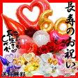 バルーン 還暦 長寿 祝い 還暦祝い 古希 喜寿 傘寿 米寿 卒寿 白寿 百寿 60歳 六十歳 金婚式 銀婚式 アレンジメント バルーンフラワー 贈り物 送料無料