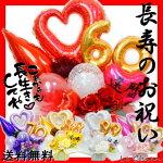 バルーン還暦長寿祝い還暦祝い古希喜寿傘寿米寿卒寿白寿百寿60歳六十歳金婚式銀婚式アレンジメントバルーンフラワー贈り物送料無料