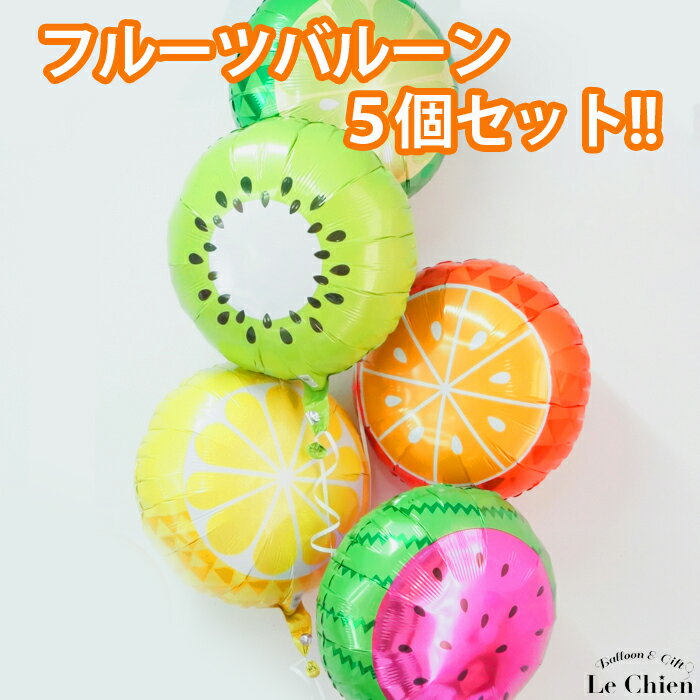 フルーツ バルーン5個セット《レモン・キウイ・シトラス・オレンジ・スイカ》写真映えバッチリ! パーティーグッズ おすすめです☆果物 バースデーパーティー 夏 ふうせん サマーバルーン画像