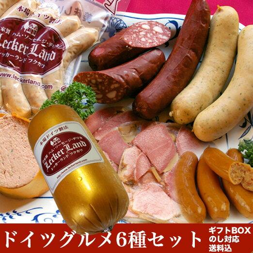 当店自慢の重厚な味のドイツグルメ商品6種を詰合わせたお歳暮セットです。化粧箱でお届けします。送料込