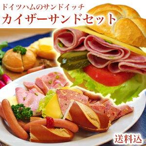 中はモチッ!外はパリッ!カイザーサンドセットドイツパンとドイツソーセージのセット・お客様の...
