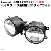 LED純正交換3色切替フォグライトハイパワーフォグランプイエローホワイトLinksauto