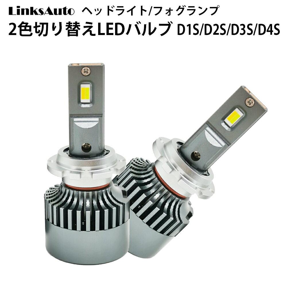 ライト・ランプ, ヘッドライト 2 LED D1SD2SD3SD4S NISSAN MARCH H14.3H17.7 K12 3800LM 6000K 2 Linksauto