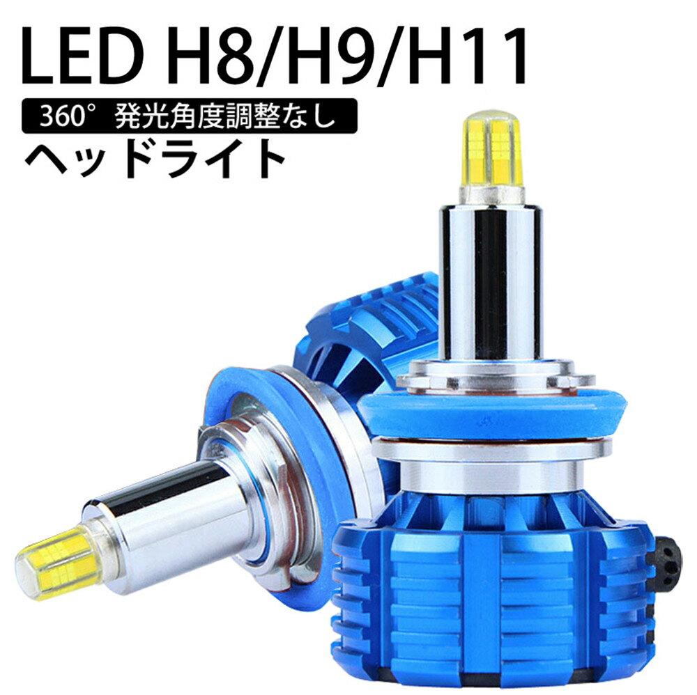 360度全面発光 LED H8/H9/H11 ヘッドライト 車用 フォグランプ TOYOTA トヨタ サクシード SUCCEED H17.8?H26.7 NCP.NLP5# 8000LM 6500K 2灯 blue Linksauto画像