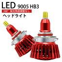 360度全面発光 LED HB3 ヘッドライト 車用 ハイビーム トヨタ...