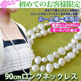 【初めての方限定!お一人様1本限り】バロック淡水真珠90cmロングネックレス 愛嬌のある形でキュートに♪ カジュアルにじゃらじゃら着けられる本物パール
