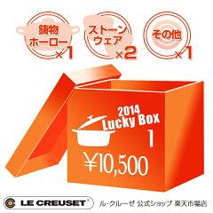 ル・クルーゼ福袋2014(LUCKY BOX) 10500円セット【マラソン201401_送料無料】