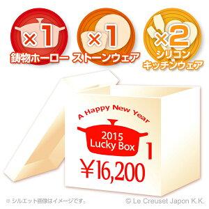 ル・クルーゼ福袋 2015(LUCKY BOX) 16200円セット[ル・クルーゼ]初売り【送料無料】