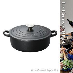 ココット・ジャポネーズ 24cm マットブラック[ル・クルーゼ]【送料無料】鍋・フライパン キャセロール(フタ付厚手両手型鍋)