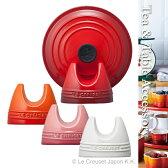 リッド・スタンド ル・クルーゼ ルクルーゼ LE CREUSET ギフト 調理機器・業務用厨房器具 調理小物