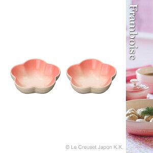 【オンラインショップ限定】フラワー・ディッシュ(S)(2枚入り) フランボワーズ[ル・クルーゼ]洋食器 小皿 陶器