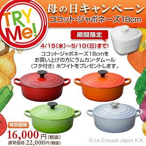 【TRY Me!】ココット・ジャポネーズ 18cm[ル・クルーゼ]【送料無料】鍋・フライパン 両手鍋 〜20cm IH対応