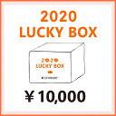 2020年ラッキーボックス(福袋)【1万円】 ル・クルーゼ ルクルーゼ LE CREUSET 福袋  ...
