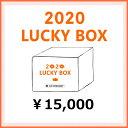 2020年ラッキーボックス(福袋)【1万5千円】 ル・クルーゼ ルクルーゼ LE CREUSET 福 ...