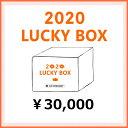 2020年ラッキーボックス(福袋)【3万円】 ル・クルーゼ
