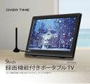 9インチ録画機能付きポータブルTV OT-PT09TE 3WAY 地デジ録画機能 テレビ 3電源対応 ポータブル HDMI搭載