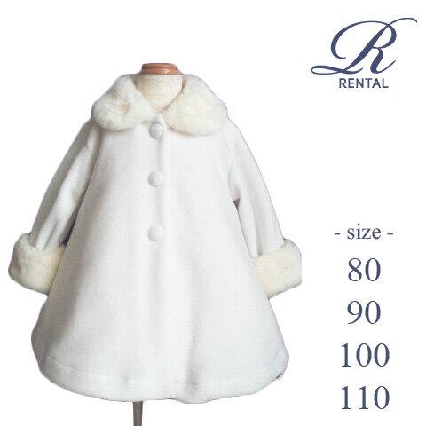 【レンタル/80 90 100 110サイズ/v-12】フリースコート・ホワイト fy16REN07