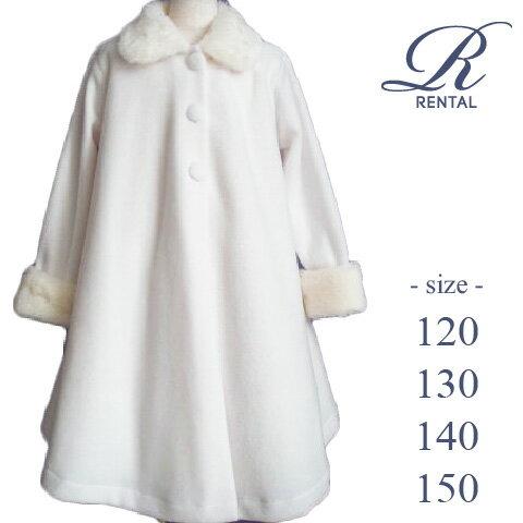 【レンタル/120 130 140 150サイズ/v-12】フリースコート・ホワイト fy16REN07